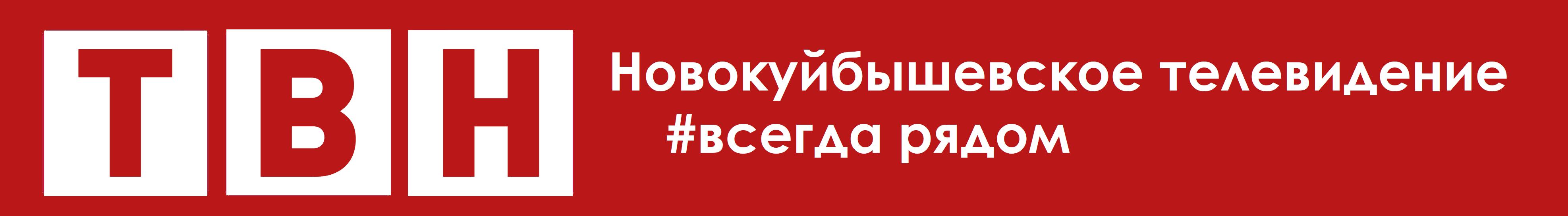 Новокуйбышевское телевидение